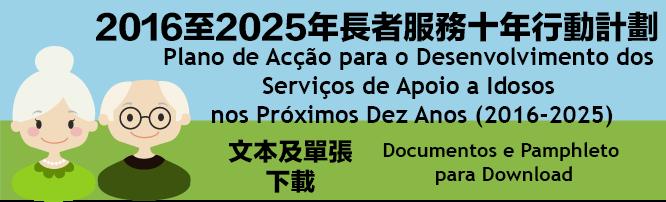 2016至2025年長者服務十年行動計劃文本及單張下載
